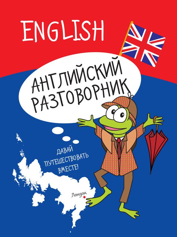 Основные фразы для путешественников на английском