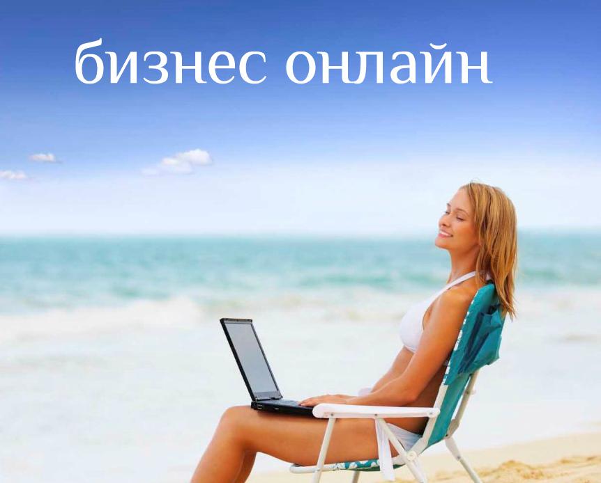 Стабильная и достойная удаленная работа в Интернетe — Администратор социальных сетей.